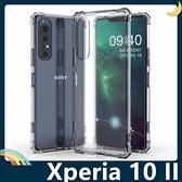 SONY Xperia 10 II 6D氣囊防摔空壓殼 軟殼 四角加厚氣墊 全包款 矽膠套 保護套 手機套 手機殼