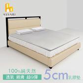 ASSARI-泰國進口100%天然乳膠床墊5cm(單大3.5尺)