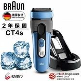 限時特價!【德國百靈 BRAUN】CT系列冰感科技電鬍刀 CT4s(德國原裝)