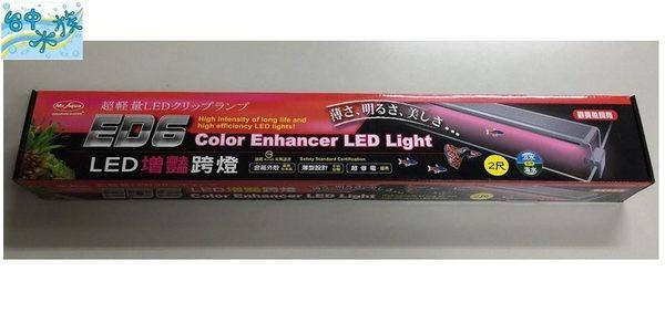 {台中水族} MA -ED6 增豔LED 安規跨燈-1.2尺 特價