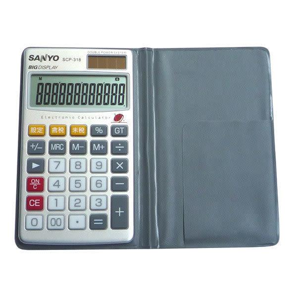 【采昇通訊】SANYO三洋 12位數掀蓋式口袋型計算機SCP-318/雙電源/大字鍵/攜帶方便