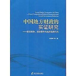 簡體書-十日到貨 R3Y【中國地方財政的實證研究——財政競爭、政治晉升與地方政府行為】