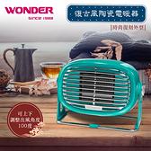 WONDER 復古風陶瓷電暖器 WH-W26F