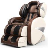 按摩椅家用全自動多功能全身揉捏 LX 220v