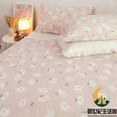 少女粉色清新純棉床罩床包親膚床上用品【創世紀生活館】