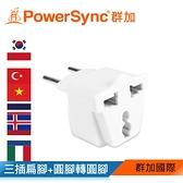 群加 PowerSync 旅行用轉接頭(FR)-三插轉圓腳(TPATM1CB9A)