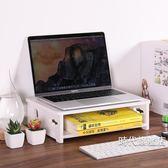 (交換禮物)電腦螢幕架電腦顯示器增高架辦公室桌面收納盒子屏底座多功能置物用品整理XW