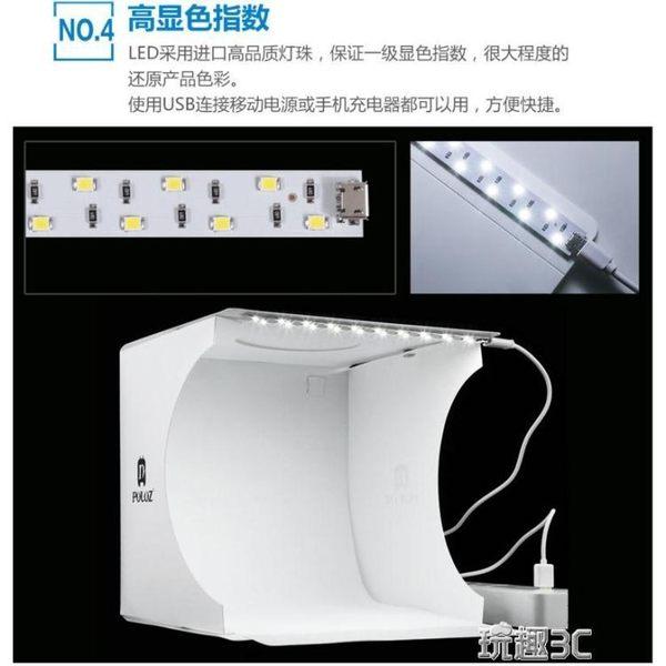 小型可折疊攝影棚迷你便攜式拍攝台伸縮帶led燈拍照柔光燈箱 玩趣3C
