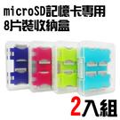 【2入組】8片裝 記憶卡 收納盒 馬卡龍繽紛四色 microSD TF 記憶卡 保存盒 顏色隨機