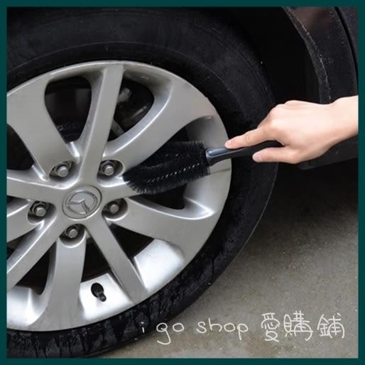 ❖i go shop❖ 汽車用清潔刷 輪胎鋼圈刷 圓頭鋼圈刷 洗車刷 洗車工具【G0036】