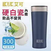 IKUK 真空雙層內陶瓷保溫杯300ML-午夜藍