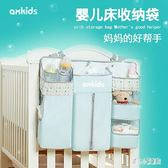 嬰兒床收納袋 嬰兒床床頭收納袋多功能尿布收納床邊嬰兒置物袋整理袋 CP4799【甜心小妮童裝】