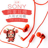 ★附原廠耳塞-贈SONY紀念杯墊★SONY 將軍耳機 L型插頭 超輕巧 線控功能【保固一年】