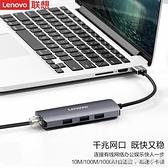 Type-C轉USB分線器C03擴展塢轉千兆網口蘋果筆記本電腦轉換器 中秋特惠