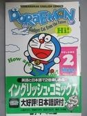 【書寶二手書T8/語言學習_LKB】Doraemon Volume 2_藤子/F不二雄, 藤子 F・不二雄