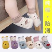 嬰兒襪子春秋冬季兒童地板襪男女寶寶襪防滑6-12個月0-1-3歲【快速出貨】