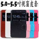 【5.0~5.5吋】BenQ B50/B502/F5/BlackBerry Leap/Priv 萬用視窗皮套/側翻保護套/側開皮套/軟殼/支架斜立展示