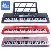 電子鋼琴 多功能電子琴教學61鍵鋼琴成人兒童初學者入門男女孩音樂器玩具igo 雲雨尚品