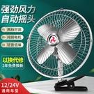 車載風扇 車載風扇12v24v伏汽車用大貨車空調大風力強力車內車用制冷小電扇 快速出貨