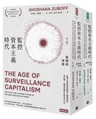 監控資本主義時代(上卷:基礎與演進;下卷:機器控制力量)(套書...【城邦讀書花園】