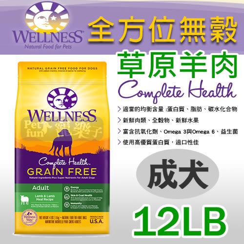 [寵樂子]《Wellness寵物健康》全方位無穀成犬羊肉12磅CHGF狗飼料/ 榮獲WDJ
