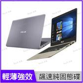 華碩 ASUS S410UA 灰/金 512G SSD特仕升級版【升20G/i5 8250U/14吋/intel/輕薄筆電/Win10/Buy3c奇展】S410U