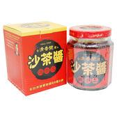 【清香號】沙茶醬 240g