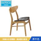 餐椅 椅子 史迪奇原木色餐椅【Outoc...