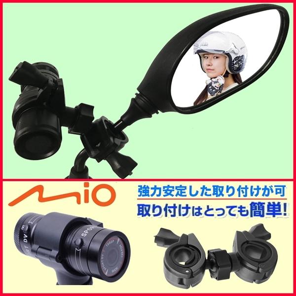 mio MiVue M733 M650 M655 M652 plus U型固定座金剛王快拆行車紀錄器車架快拆座機車行車記錄器支架