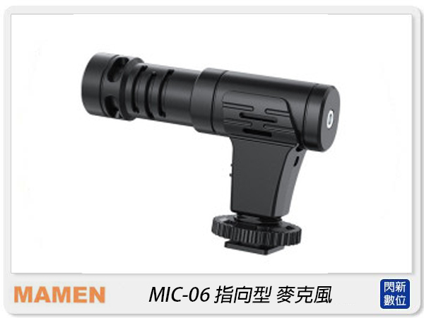 MAMEN 慢門 MIC-06 (手機.相機)超心形指向 麥克風 無需電池(MIC06,公司貨)