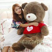 可愛布娃娃公仔毛絨玩具抱抱熊生日禮物送女友1.8特大號女生抱抱MBS「時尚彩虹屋」