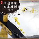 【小麥老師樂器館】二胡配件 AR45 金色 二胡微調器 胡琴 樂器配件 1入 二胡 微調器【M03】
