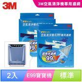 3M E99 寶寶專用空氣清淨機-替換濾網(超值2入組)