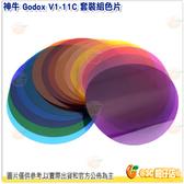 神牛 Godox V1-11C 套裝組色片 7色套裝 每色5張 色卡 不含框架 公司貨 V1/AD200圓燈頭配件 適合