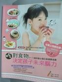 【書寶二手書T9/養生_YIE】吃對食物決定孩子未來腦力-3~11歲孩童必備元氣健康食譜_金仁美