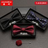 【特價】領結男士韓版正裝商務結婚新郎黑色領結英倫雙層蝴蝶結禮盒裝