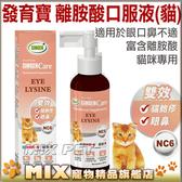 ◆MIX米克斯◆發育寶NG3.NC6貓用離胺酸口服液100mL, 液狀配方好吸收, 適用於眼口鼻不適的貓