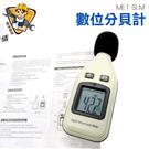 精準儀錶 聲級計 分貝測量器 分貝計 分...