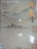 【書寶二手書T1/雜誌期刊_XCJ】典藏古美術_188期_清官窯畫樣歷朝見新意