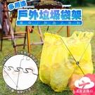 【台灣現貨】戶外用垃圾袋支架 雜物收納架掛架 可折疊便攜式支架【EG610】99750走走去旅行
