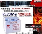 ✚久大電池❚ YUASA 湯淺電池 密閉電池 REC50-12 12V50AH 戶外露營 太陽能 電動輪椅 電動代步車