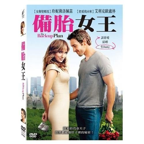 備胎女王 DVD(購潮8)