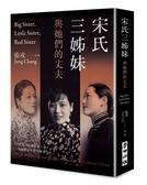 宋氏三姊妹與她們的丈夫:20世紀三位傳奇女子,一部動盪百年的中國...【城邦讀書花園】