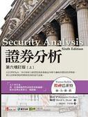 (二手書)證券分析:第六增訂版(上)