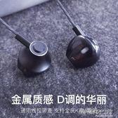 耳機通用男女入耳式重低音耳塞      時尚教主