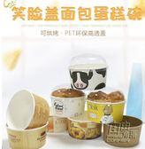 烘焙包裝 一次性可烘烤面包蛋糕紙碗紙模具紙杯igo 自由角落