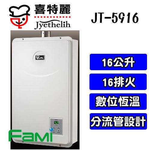 【fami】喜特麗 瓦斯熱水器 JT 5916 16公升 FE強制排氣瓦斯熱水器