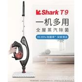 電動拖把 Shark鯊客T9蒸汽拖把多功能家用電動擦地拖地神器高溫 MKS韓菲兒
