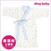 寵愛寶貝和服-藍 dingbaby C-922314