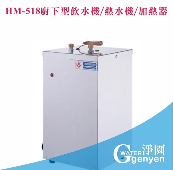 [淨園]HM-518廚下型飲水機/熱水機/加熱器-可調式溫控-壓力式(搭配十字防燙龍頭)